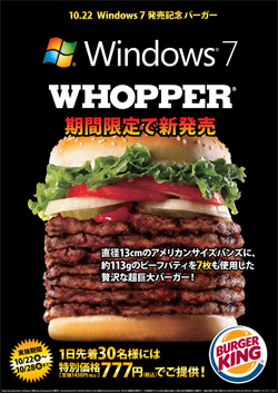 Burger Kings 7 Layer Whopper in Japan (photo Burger King)